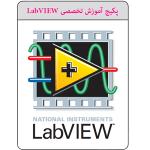 پکیج آموزش LabVIEW مقدماتی