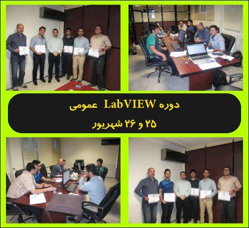 آموزش LabVIEW عمومی - 25 شهریور 95