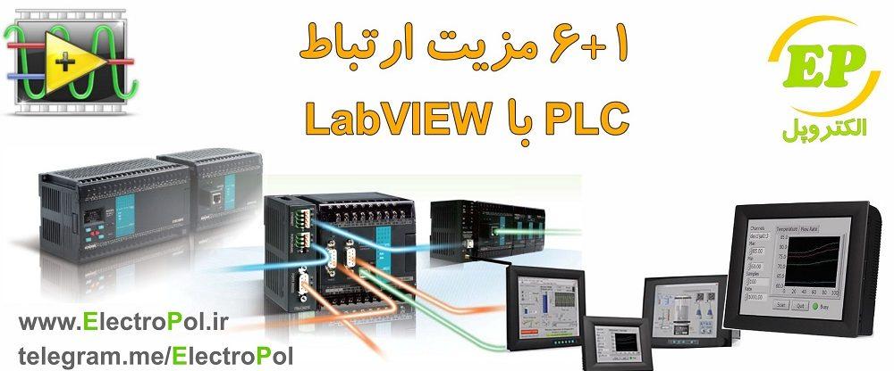 الکتروپل | شش + یک مزیت ارتباط PLC با LabVIEW 1