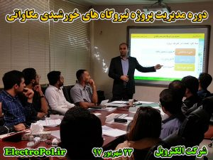 دوره مدیریت پروژه نیروگاه های خورشیدی مگاواتی