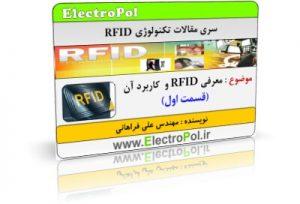 مقاله RFID قسمت اول