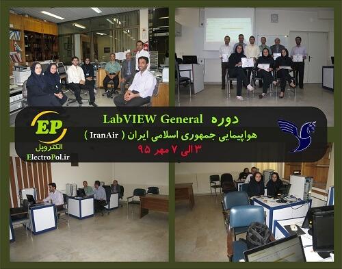 ایران ایر – آموزش LabVIEW عمومی – 3 الی 7 مهر 95