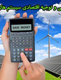 کارگاه بررسی و توجیح اقتصادی سیستم های خورشیدی