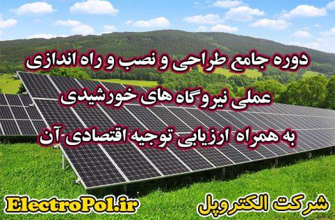 دوره جامع طراحی و نصب و راه اندازی عملی نیروگاه های خورشیدی به همراه ارزیابی توجیه اقتصادی آن
